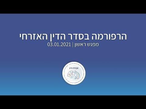 הרפורמה בסדר הדין האזרחי | מפגש ראשון | 03.01.2021