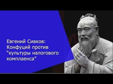 Евгений сивков черная и белая оптимизация налогов 2019 трудовой договор с ип регистрация в пфр
