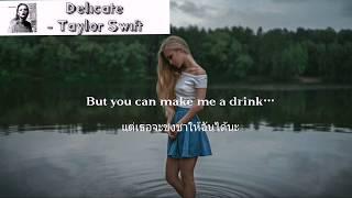 [แปลไทย - เนื้อร้อง] Delicate - Taylor Swift Lyrics