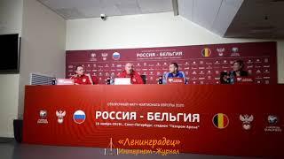 Пресс конференция гл тренера сборной России по футболу