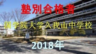 國學院大學久我山中学校 2018年春 塾別合格者