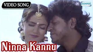 Ninna Kannu Nanna Kannu Kannada Songs Shivaraj Kumar