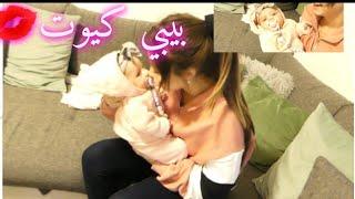 بيسان شو سر البيبي الجديد 👼 بعيلتنا !!!
