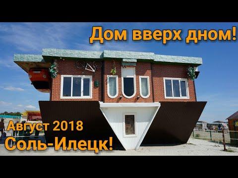 СОЛЬ-ИЛЕЦК!!! ДОМ ВВЕРХ ДНОМ! Август 2018год!