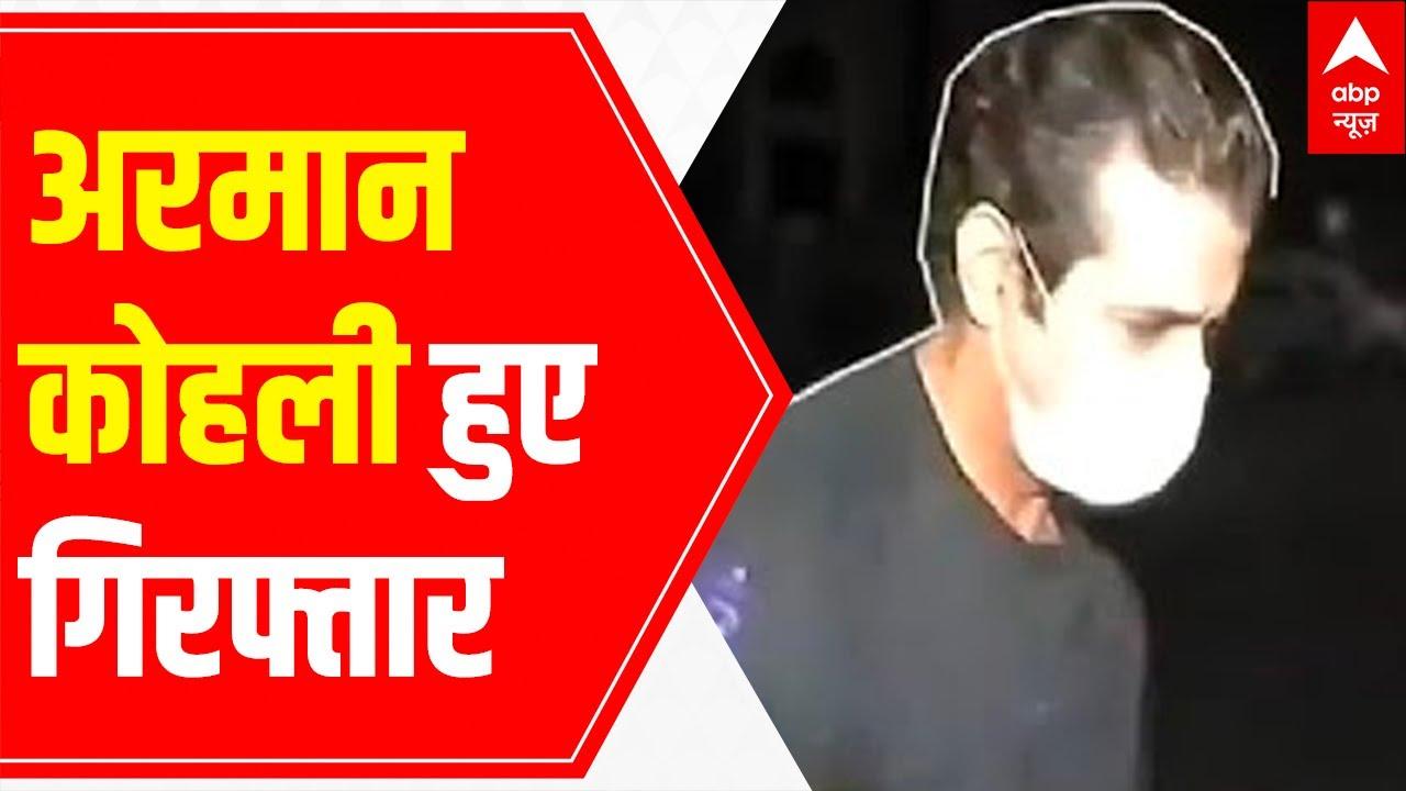 Download Armaan Kohli arrested in drugs case by NCB