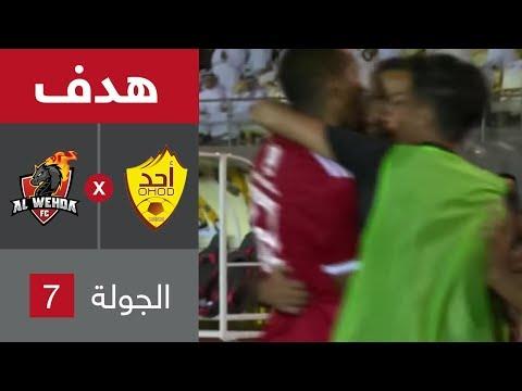 هدف الوحدة الثاني ضد أحد (عبدالله الزوري) في الجولة 7 من دوري كأس الأمير محمد بن سلمان للمحترفين