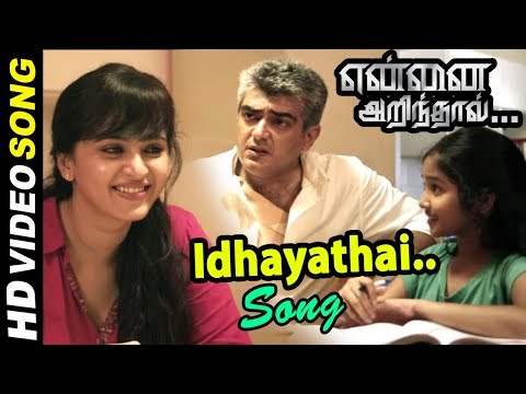 Yennai Arindhaal Songs | Idhayathil Edho ondru Video song | Vivek Comedy | AJITH Anikha Lovely Song