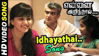 Yennai Arindhaal Songs   Idhayathil Edho ondru Video song   Vivek Comedy   AJITH Anikha Lovely Song