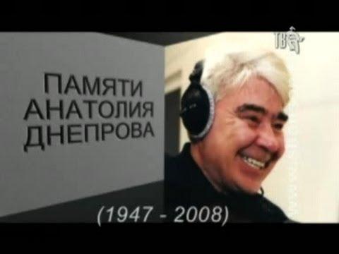 Днепров Анатолий-СПАСИБО