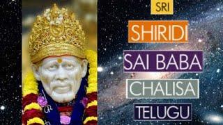 Sri Shirdi SaiBaba Chalisa in Telugu with lyrics | శ్రీ షిర్డీసాయి బాబా చాలీసా