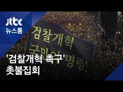 """서초동 대규모 촛불집회…참가자들 """"검찰 개혁"""" 촉구"""