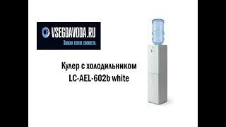 кулер для воды AEL LC-AEL-602B