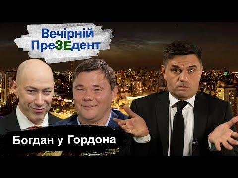Богдан у Гордона