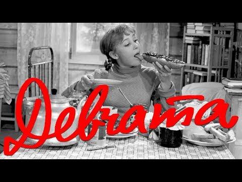 Девчата (комедия, реж. Юрий Чулюкин, 1961 г.) - Видео онлайн