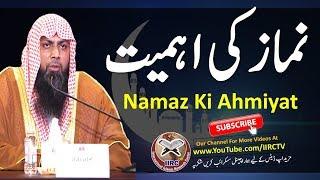 Namaz Ki Ahmiyat || Namaz Ko Waqt Par Ada Karna || By Qari Sohaib Ahmed Meer Muhammadi 2018