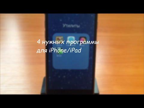 4 нужных программы для iPhone