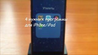 видео Антивирус для iPhone