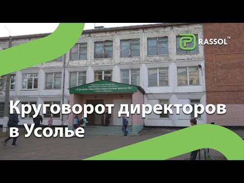 ВСЯ СОЛЬ 05 Круговорот директоров в Усолье