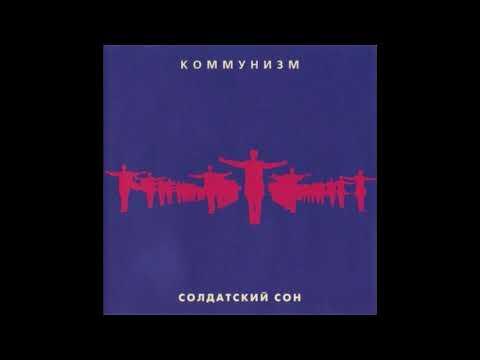 Коммунизм - Солдатский сон (1989 магнитальбом)