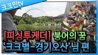 [Fishing Together] Carp fishing