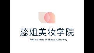 【蕊姐美妆学院】1月4日开学直播