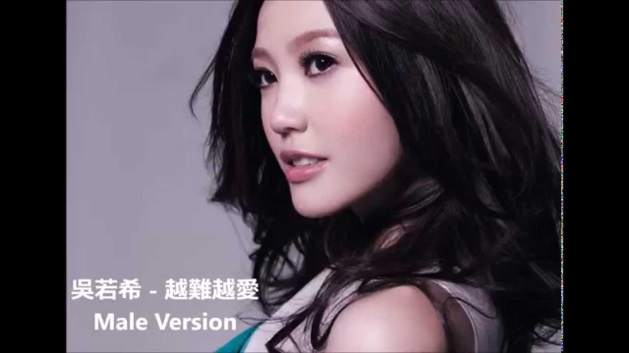 吳若希 - 越難越愛 [Male Version] - YouTube
