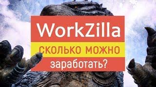 WorkZilla. Сколько можно заработать новичку! Отзыв и эксперимент »