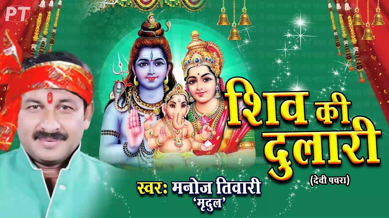 Bhojpuri Songs for Mahashivratri 2019: Manoj Tiwari's Shiv Bhajan to
