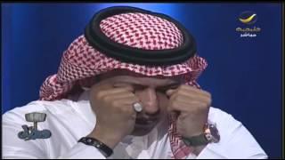 أسعد الزهراني يبكي في #ياهلا_رمضان عندما تذكر وفاة والده والخبر الذي أتاه أثناء التصوير