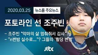 [뉴스룸 모아보기] 포토라인 선 조주빈…n번방의 '검은 실체' / JTBC News