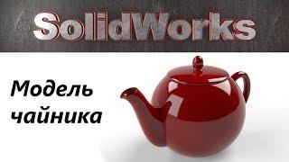 SolidWorks. Моделирование чайника. / SolidWorks