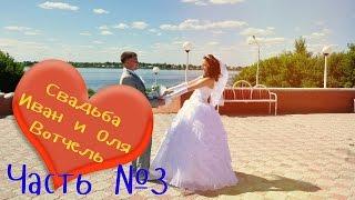 Свадьба: Иван и Оля Вотчель (Часть №3)