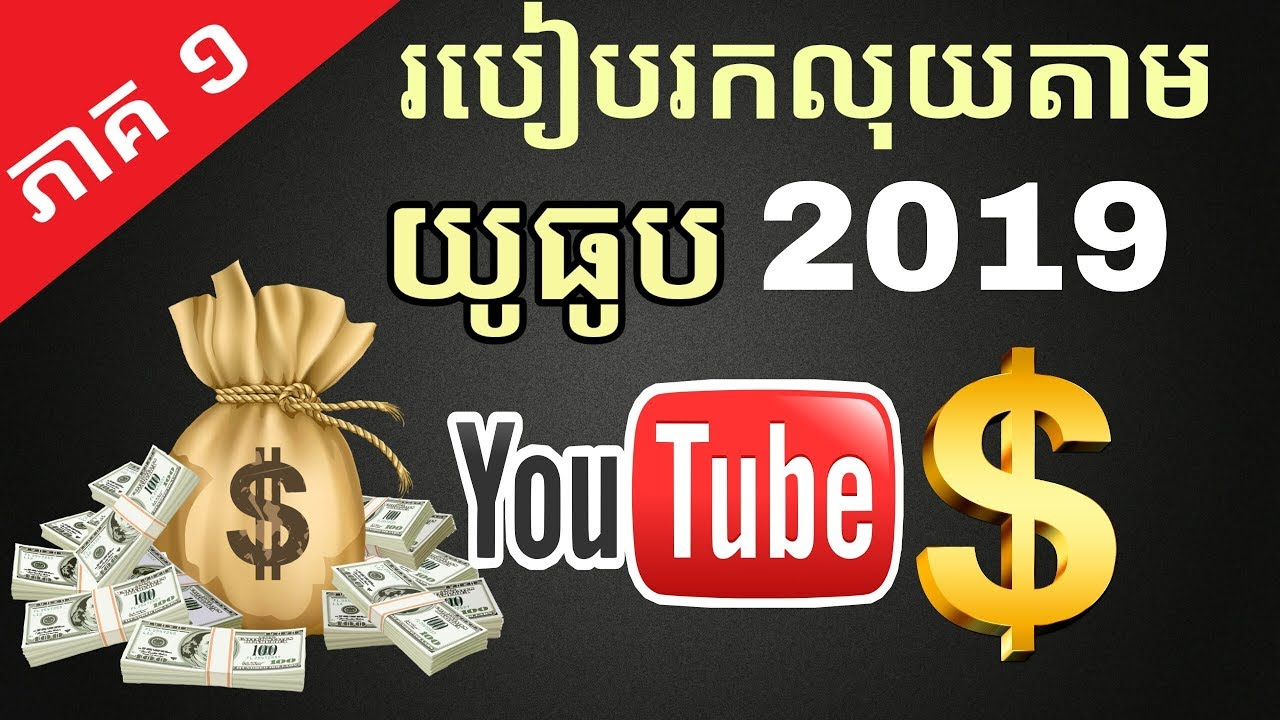 របៀបរកលុយតាម YouTube តាមទូរស័ព្ទដោយខ្លួនឯង 2019 , How to make money on YouTube 2019