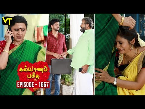 Kalyana Parisu Tamil Serial Latest Full Episode 1667 Telecasted on 24 August 2019 in Sun TV. Kalyana Parisu ft. Arnav, Srithika, Sathya Priya, Vanitha Krishna Chandiran, Androos Jessudas, Metti Oli Shanthi, Issac varkees, Mona Bethra, Karthick Harshitha, Birla Bose, Kavya Varshini in lead roles. Directed by P Selvam, Produced by Vision Time. Subscribe for the latest Episodes - http://bit.ly/SubscribeVT  Click here to watch :   Kalyana Parisu Episode 1666 https://youtu.be/R_9rPh-OUW8  Kalyana Parisu Episode 1665 https://youtu.be/Gqhr5qx9Y24  Kalyana Parisu Episode 1662 https://youtu.be/tjoJ9LUxdBU  Kalyana Parisu Episode 1661 https://youtu.be/8zehZNSbZaw  Kalyana Parisu Episode 1660 https://youtu.be/Zzu3XBZkrbY  Kalyana Parisu Episode 1659 https://youtu.be/JVNZ-ifPQek  Kalyana Parisu Episode 1658 https://youtu.be/_xhLuTsoLTY  Kalyana Parisu Episode 1657 https://youtu.be/HFiCyuK3XeA  Kalyana Parisu Episode 1656 https://youtu.be/2HF1ULKIP84  Kalyana Parisu Episode 1655 https://youtu.be/btmkFK0D3XU  Kalyana Parisu Episode 1654 https://youtu.be/UpTOoiXfvyA  Kalyana Parisu Episode 1653 https://youtu.be/oosM-zSE4xY  Kalyana Parisu Episode 1652 https://youtu.be/okaMB2jqIuU   For More Updates:- Like us on - https://www.facebook.com/visiontimeindia Subscribe - http://bit.ly/SubscribeVT
