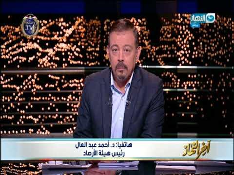 اخر النهار | رئيس هيئة الارصاد يتوقع حالة الطقس ويحذر المصريين من المناطق الساحلية