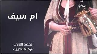 شيله ترحيبيه باسم ام سيف 2020🌷 اقدمين على المنصه ياخواته 🌷