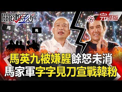 【關鍵時刻】20190911節目播出版(有字幕)
