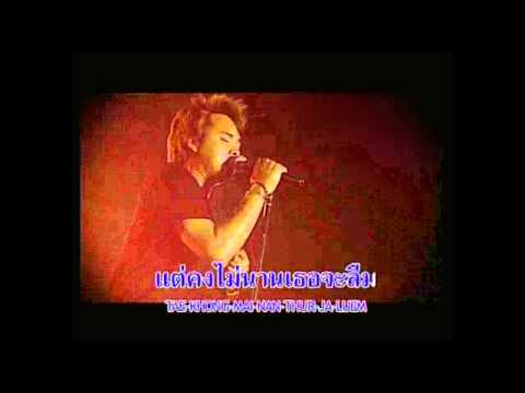 ทางผ่าน - Big Ass [Official Karaoke]