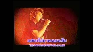 ทางผ่าน - Big Ass [Official Karaoke]