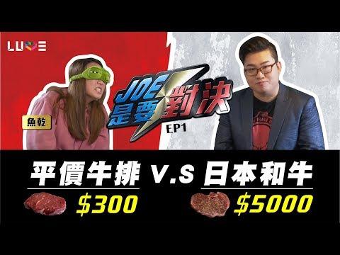 【Joeman】5000元的頂級日本神戶和牛 對決 300元的大賣場肋眼牛排ft.魚乾、明聰【Joe是要對決】Ep1
