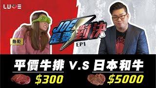 【Joeman】5000元的頂級日本神戶和牛 對決 300元的大賣場肋眼牛排!ft.魚乾、明聰【Joe是要對決】Ep1