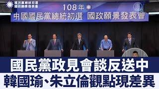 韓國瑜、朱立倫政見會談反送中 觀點現差異|新唐人亞太電視|20190626