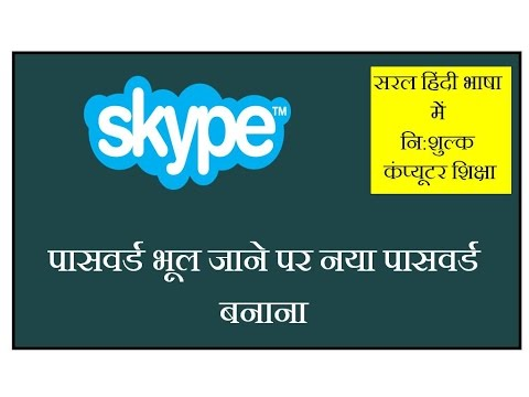 How to Recover Skype Password in hindi, Skype Password Recover Kaise Kare?