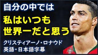 [英語モチベーション] 自分の中では私はいつも世界一だと思う|クリスティアーノ・ロナウド| Cristiano Ronaldo |日本語字幕 | 英語字幕 |