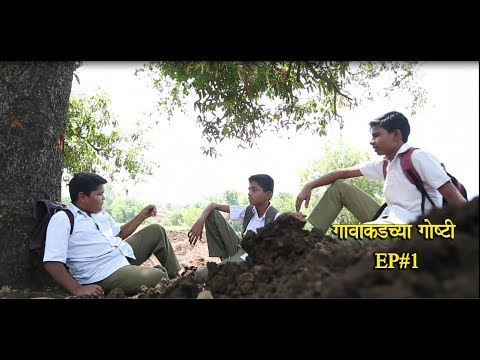 Gavakadchya Goshti|EP#1|Marathi...