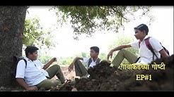 Gavakadchya Goshti EP#1 Marathi Web गावाकडच्या गोष्टी भाग #1
