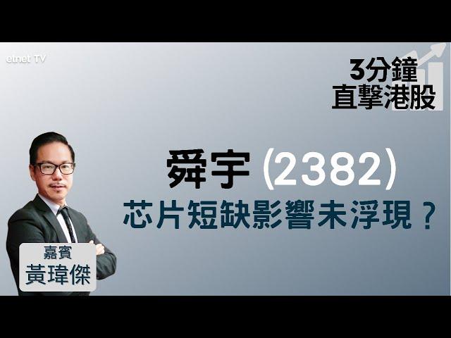 舜宇淪為最差表現藍籌 前景不容樂觀?關鍵位睇實呢度!