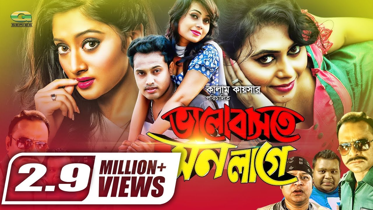 Download Bhalobashte Mon Lage | ভালবাসতে মন লাগে | Puja Cherry | Hridoy Chowdhury | Misa | Bangla New Movie