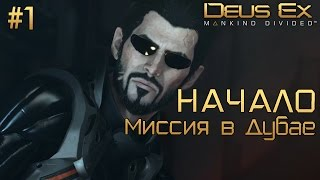 Deus Ex: Mankind Divided  - Адам Дженсен, добро пожаловать в Дубай. Начало игры #1
