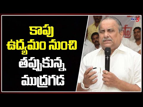 Mudragada Quits From Kapu Reservation Movement | TV5 News